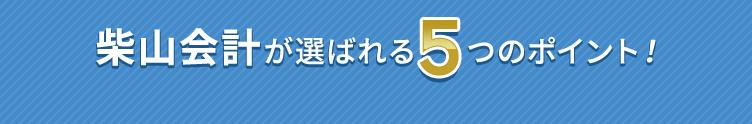 柴山会計が選ばれる5つのポイント!