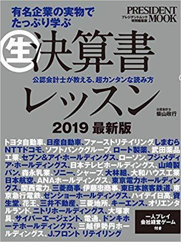 生 決算書レッスン 2019最新版 (プレジデントムック)