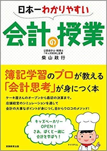 日本一わかりやすい会計の授業